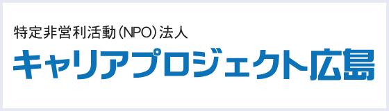 特定非営利活動特定非営利活動(NPO)法人 キャリアプロジェクト広島